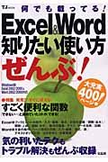 Excel&Word知りたい使い方ぜんぶ!