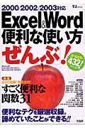 Excel&Word便利な使い方「ぜんぶ」!