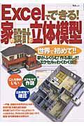 Excelでできる! 家の設計と立体模型