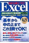 0から身につく!Excel