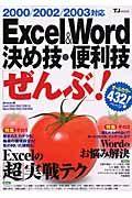 Excel&Word決め技・便利技「ぜんぶ」!
