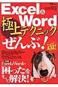 Excel&Word極上テクニック「ぜんぶ」!