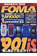 FOMA Perfectマガジン 夏の新機種速報