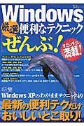 Windows厳選便利なテクニック「ぜんぶ」!