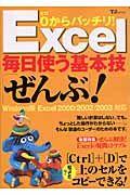 0からバッチリ!Excel毎日使う基本技「ぜんぶ」!