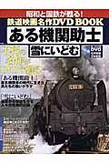 鉄道映画名作DVD BOOK ある機関助士雪にいどむ