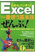 0からバッチリ! Excel一番使う基本技「せんぶ」!