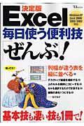 Excel 毎日使う便利技「ぜんぶ」!<決定版>