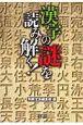漢字の謎を読み解く!