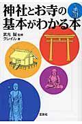 神社とお寺の基本がわかる本