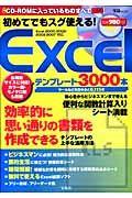 初めてでもスグ使える!Excelテンプレート3000本 CD-ROM付