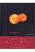 『双子の国のアリス』ヒース・レジャー
