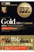 オラクルマスター教科書Gold DBA 1