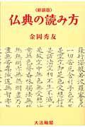 『仏典の読み方』金岡秀友
