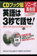 ソニー式英会話英語は3秒で話せ! CD付