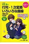 志田晶の行列・1次変換・いろいろな曲線が面白いほどわかる本