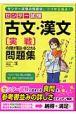 センター試験古文・漢文「実戦」の点数が面白いほどとれる問題集