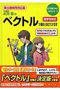 志田晶のベクトルが面白いほどわかる本<新出題傾向対応版>