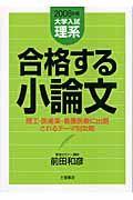 合格する小論文 大学入試理系編 2006