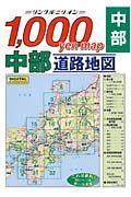 リンクルミリオン1000Yen Map中部 2005
