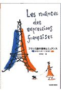 フランス語の意味とニュアンス