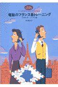 電話のフランス語トレーニング