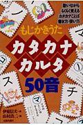 カタカナカルタ50音