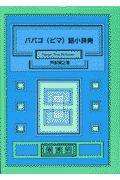 パパゴ(ピマ)語小辞典