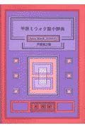 平原ミウォク語小辞典
