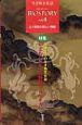 ビオストーリー 特集:いまむらさき吉野裕子の生き方 生き物文化誌(4)