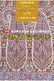 ビオストーリー 特集:生き物文化誌学とは何か 生き物文化誌(10)
