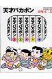 天才バカボン BOXセット 1巻~7巻