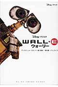 『WALL・E』アンドリュー・スタントン