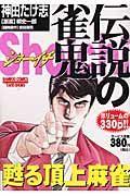 伝説の雀鬼 Shoichi 甦る頂上麻雀