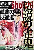 伝説の雀鬼Shoichi 孤高の反逆者