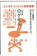 エンタテインメント業界就職 ゲーム 99年版 6