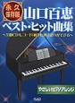 山口百恵 ベスト・ヒット曲集<永久保存版> MS174 全曲CD(レコード)通りに弾き語りができる