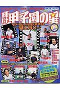 輝け甲子園の星 2003夏