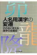 人名用漢字の変遷