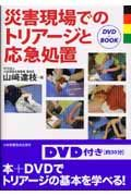 災害現場でのトリアージと応急処置 DVD+BOOK