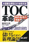TOC革命