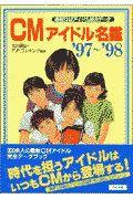 CMアイドル名鑑 '97~'98