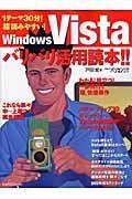 WindowsVista バリバリ活用読本!!