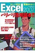 Excel2007 バリバリ活用読本!!