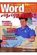 Word2007 バリバリ活用読本!!