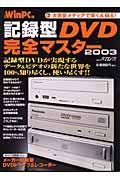 記録型DVD完全マスター 2003