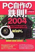PC自作の鉄則! 2004