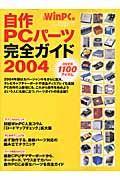 自作PCパーツ完全ガイド 2004