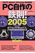 PC自作の鉄則! 2005