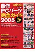 自作PCパーツ完全ガイド 2005